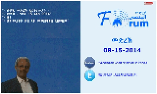 Eritrean FORUM: Radio Program - ድምጺ መድረኽ - Friday, 15, August 2014