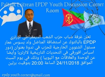 EPDP Youth Discussion Room Arabic announcement